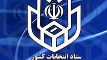 ثبت اعتراض داوطلبان رد صلاحیت شده در هیئتهای عالی نظارت استان از سه روش