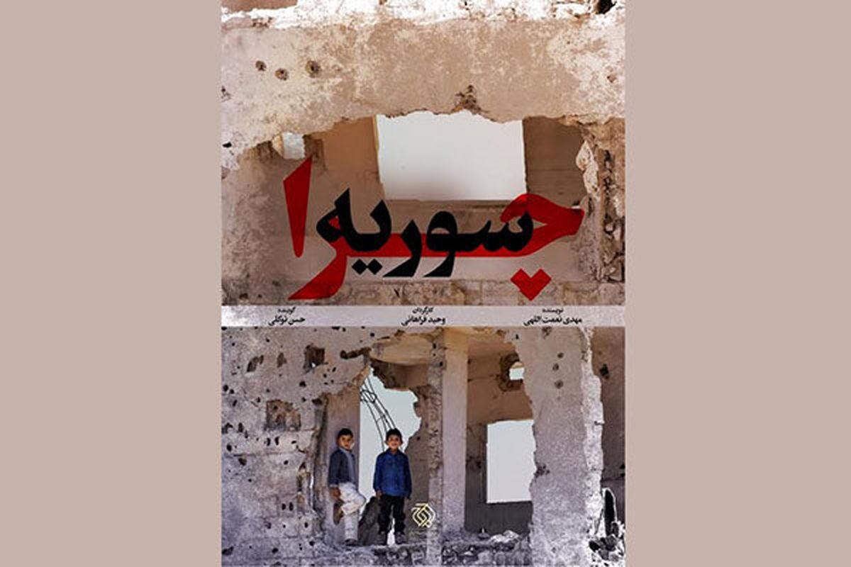 پخش مستند سید حسن نصرالله از آنتن شبکه یک سیما