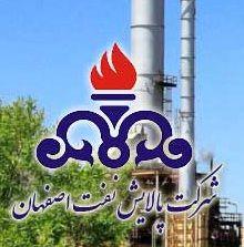 شرکت پالایش نفت اصفهان گواهینامه استاندارد مدیریت انرژی را کسب کرد