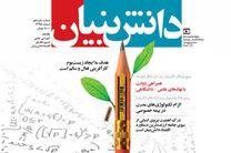 پانزدهمین شماره ماهنامه «دانش بنیان» منتشر شد