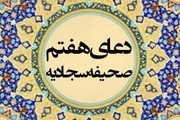 دانلود دعای هفتم صحیفه سجادیه فانی