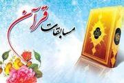 برگزاری چهلمین دوره مسابقات سراسری قرآن کریم در مبارکه