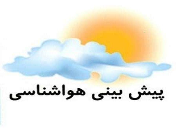 پیش بینی وضعیت جوی تهران تا ۳۰ تیر ۹۹/ وزش باد شدید و گرد و خاک در شرق کشور