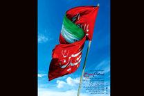 نمایشگاه سماع سرخ در موزه هنرهای معاصر فلسطین برگزار می شود