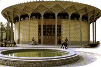 برنامه تالارهای تئاتر شهر در ایام نوروز مشخص شد