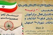 ارائه تخفیف 20 درصدی برای دانشبران فعال مرکز آموزش سازمان فاوا شهرداری اصفهان