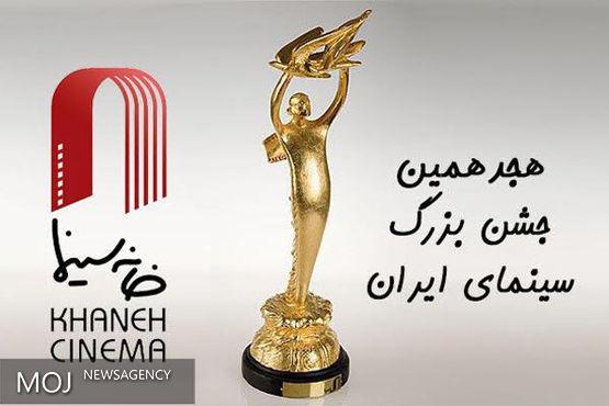 هیات انتخاب فیلمهای کوتاه جشن سینما معرفی شد