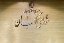 مهلت شورای نگهبان برای رسیدگی به صلاحیت داوطلبان انتخابات ۱۵روز تعیین شد