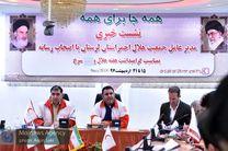 نشست خبری مدیرعامل جمعیت هلال احمر لرستان برگزار شد