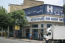 شعب بانک صادرات ایران سود سهامداران شرکت ماشین سازی اراک را پرداخت می کنند