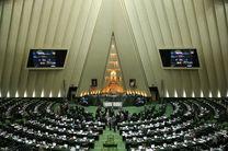پایان جلسه علنی امروز مجلس/ جلسه بعدی یکشنبه؛ ۲۰ فروردین