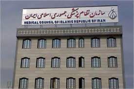 نتایج انتخابات انجمن پزشکان عمومی ایران اعلام شد