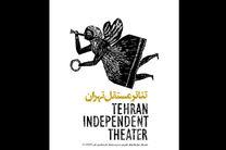 اجرای عمومی نمایش گِتو در تئاتر مستقل تهران