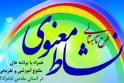مسابقه «نشاط معنوی؛ فرصتی کوتاه در جوار امامزادگان» در خرمآباد برگزار می شود