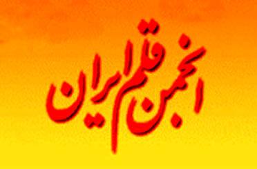 مجمع عمومی انجمن قلم امروز برگزار میشود