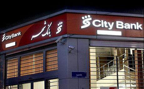 خودداری از آینده فروشی شهرها با حمایت های بانک شهر