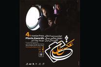 برگزیدگان چهارمین نشان سال عکاسی مطبوعاتی ایران به صورت آنلاین معرفی شدند
