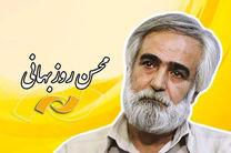 شبکه نمایش به مرور آثار سینمایی محسن روزبهانی می پردازد/جدول پخش شبکه نمایش در هفته آینده
