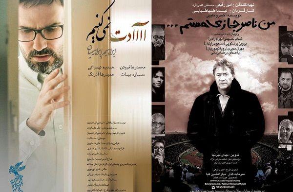 تهیهکننده فیلم سینمایی من ناصر حجازی هستم، آزاد شد
