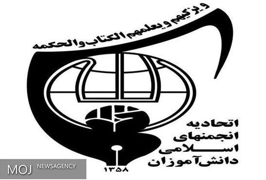 پوستر دوازدهمین کنگره سراسری اتحادیه انجمنهای اسلامی رونمایی شد