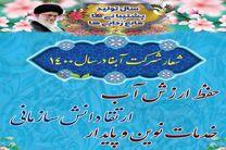حفظ ارزش آب، ارتقا دانش سازمانی، خدمات نوین و پایدار شعار سال  ۱۴۰۰ شرکت آبفا اصفهان
