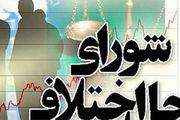 خلاصی از قصاص نفس با همت شوراهای حل اختلاف یزد