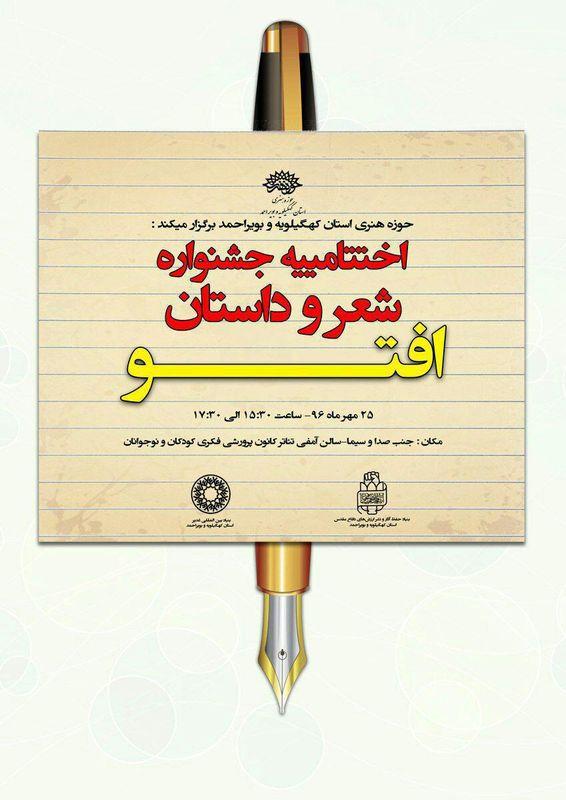برگزاری اختتامیه جشنواره استانی شعر و داستان« افتو» در یاسوج