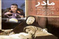 فیلم سینمایی مادر از شبکه چهار سیما پخش می شود
