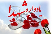 یادواره 128 شهید فرهنگی یزد برگزار شد