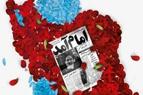 ایران با پیروزی انقلاب اسلامی استقلال را در دست گرفت