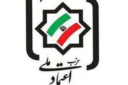بیانیه سازمان جوانان و دانشجویان حزب اعتماد ملی در محکومیت حوادت تروریستی اخیر