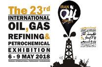 اهداف توسعه ای  شرکت نفت و گاز اروندان در بیست و سومین نمایشگاه بین المللی صنعت نفت چیست؟