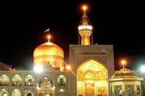 اعزام رایگان زوج های جوان به مشهد مقدس