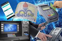 پرداخت 92 درصدی پرداخت الکترونیکی قبوض در سال 97 در استان اصفهان