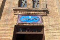 افتتاح خانه احزاب در خراسان شمالی