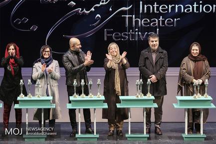 اختتامیه سی و هفتمین جشنواره تئاتر فجر