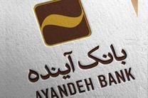 پرداخت تسهیلات بانک آینده به متقاضیان بیمه زندگی باران