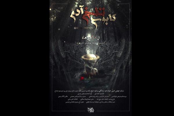 نمایش کابوس تلخ آدم در پردیس تئاتر تهران