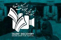 اسامی آثار منتخب اولین جشنواره آنلاین فیلم کوتاه کشف استعداد اعلام شد