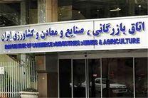 کمیته اقتصادی اتاق بازرگانی به سوریه سفر خواهد کرد
