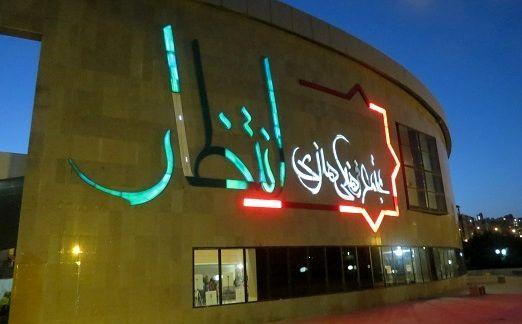 جشنواره کرمانشاه پایتخت نوروزی ایران در تالار انتظار برگزار میشود