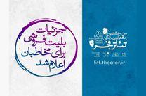 جزئیات بلیت فروشی جشنواره تئاتر فجر اعلام شد
