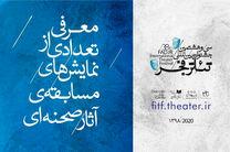 نمایشهای مسابقه آثار صحنهای جشنواره تئاتر فجر معرفی شدند
