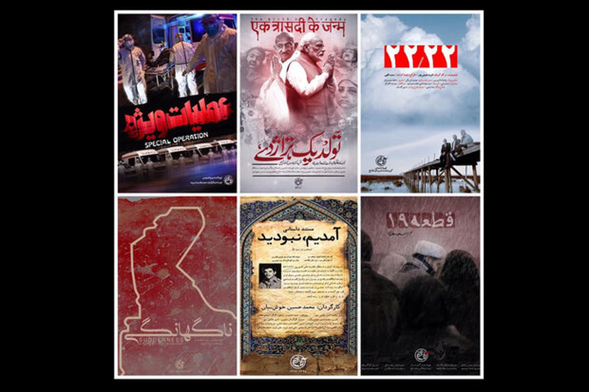 گروه مستند روایت فتح با ۱۲ اثر به سینماحقیقت چهاردهم می آید