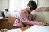چاپ دفترچه کنکور به خط بریل برای داوطلبان نابینا