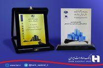 دو نشان ملی «کیفیت خدمات» و «مسوولیت پذیری» به بانک صادرات ایران اعطا شد