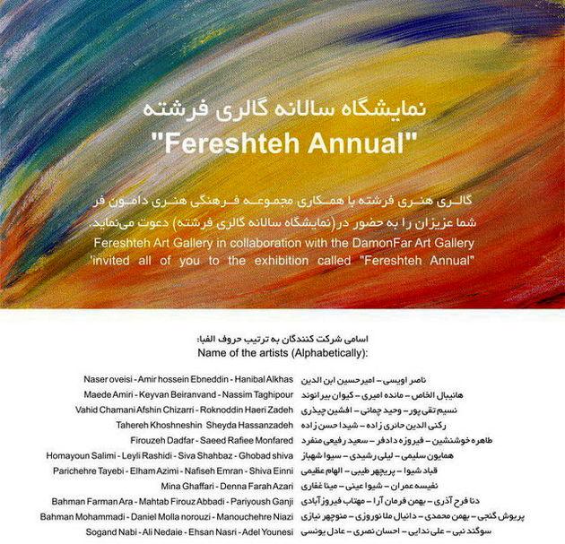 هنرمندان به نمایشگاه سالانه «فرشته» میآیند