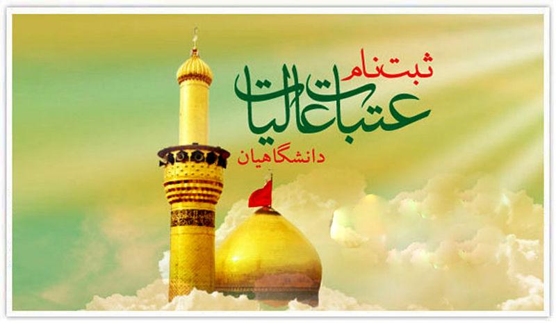 پیش ثبت نام زائران عتبات عالیات در بهمن ماه انجام می شود