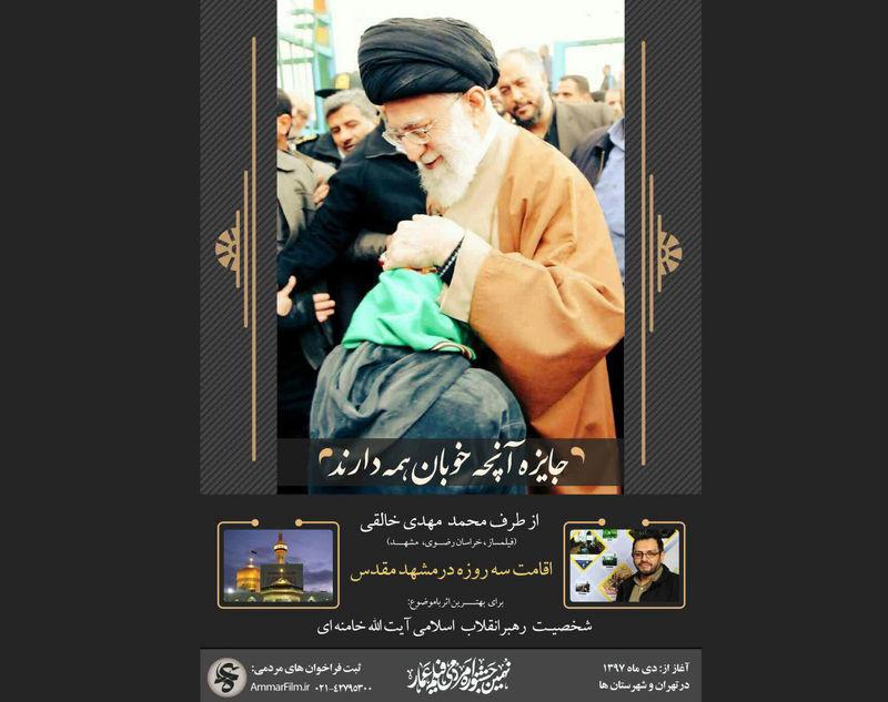 فراخوانی با موضوع شخصیت رهبر انقلاب اسلامی آیت الله خامنه ای
