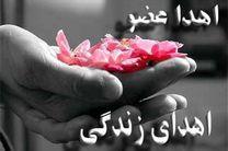 اهدای عضو جوان 26 ساله در اصفهان به چهار بیمار نیازمند